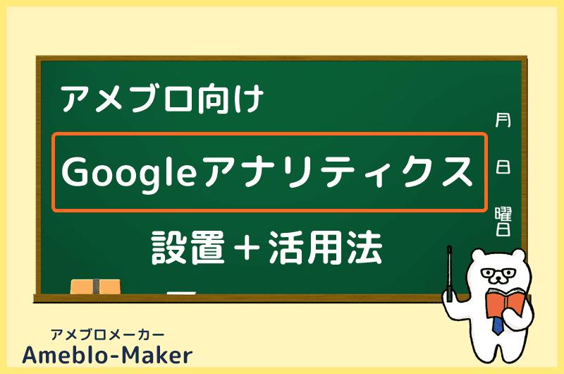 アメブロにGoogleアナリティクスを設置する方法
