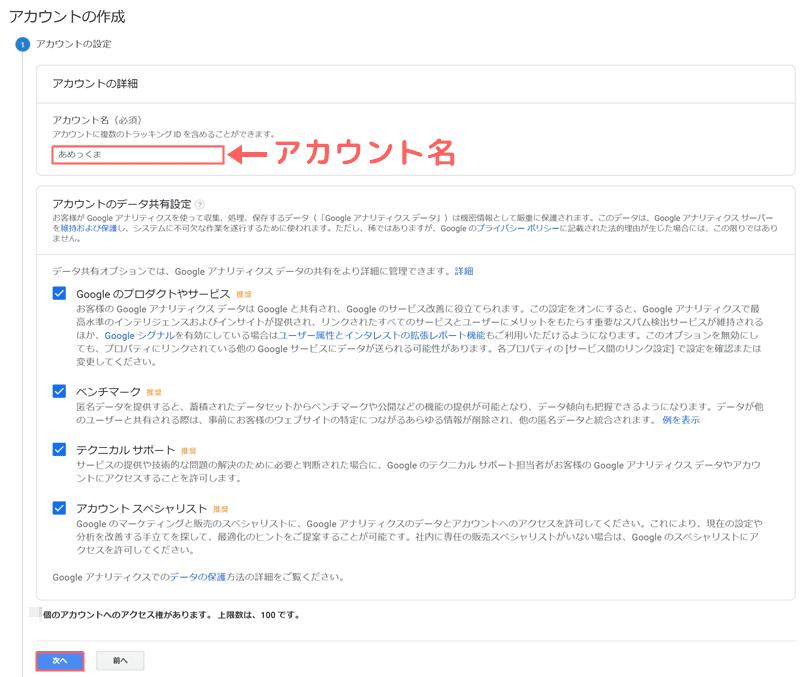 Googleアナリティクスアカウントの登録