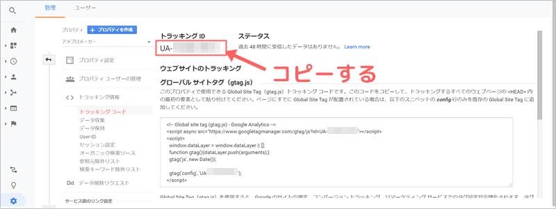 GoogleアナリティクスのトラッキングIDをコピー