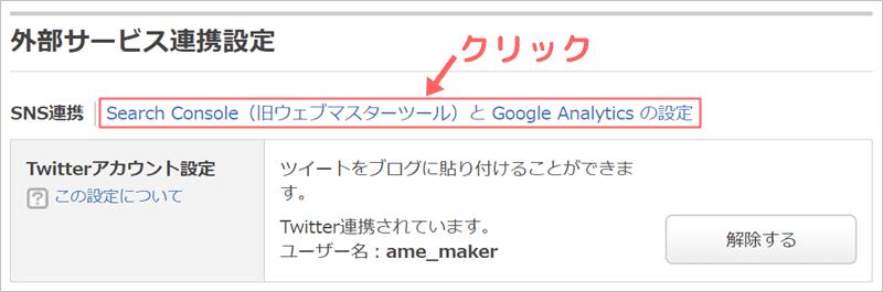 アメブロのGoogleアナリティクス設定画面を開く