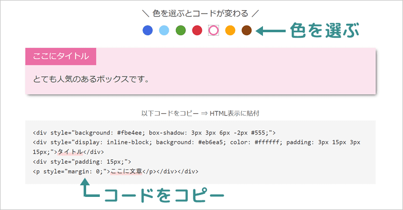 """囲み枠のHTMLコードをコピーする"""""""""""