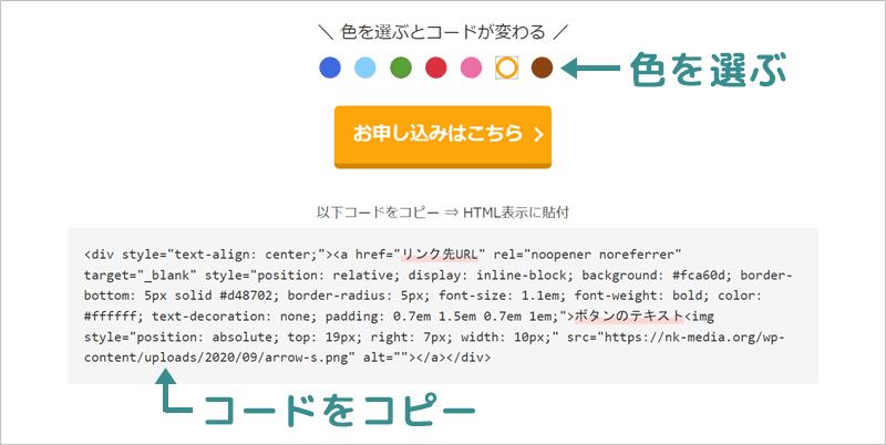 ボタンのHTMLコードをコピーする