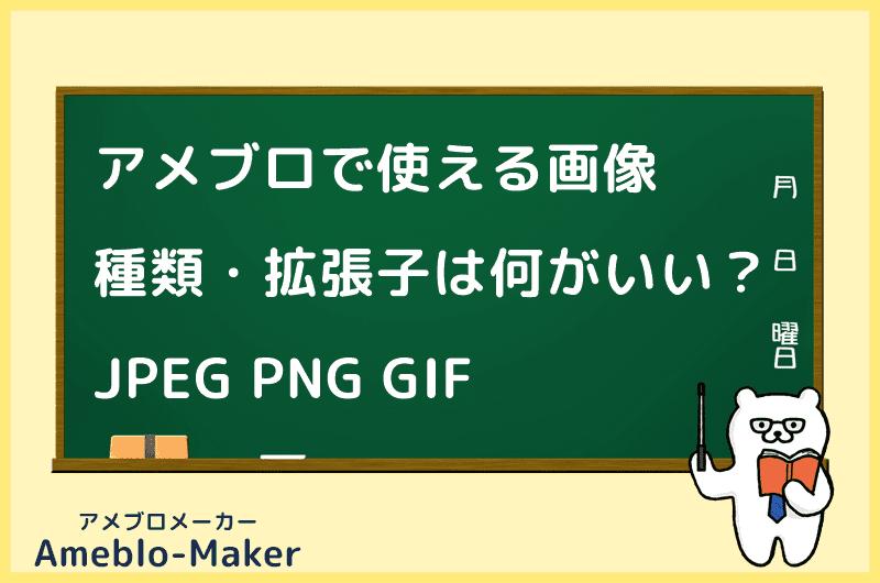 アメブロで使える画像の拡張子はJPEG・PNG・GIFどれがいい?
