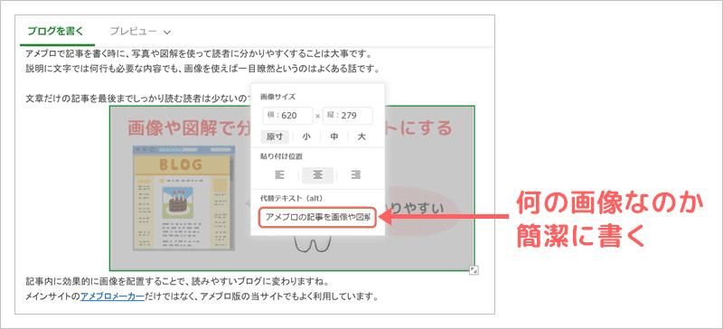 アメブロ画像に代替テキストを貼る方法 「代替テキスト(alt)」の欄に入力