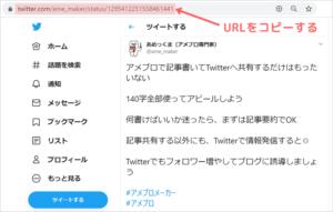 ツイッターで貼り付けるツイートのURLをコピーする