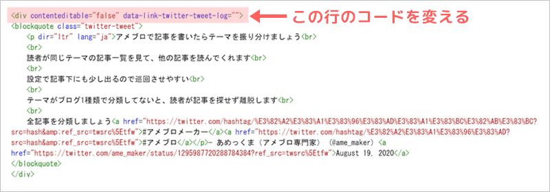Twitterカード表示のコード