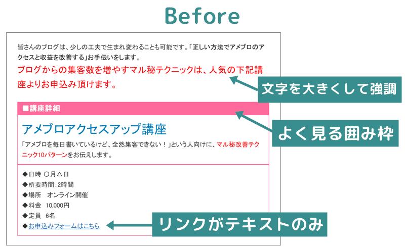アメブロのNGデザイン例