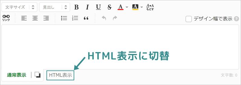 HTML表示に切り替え