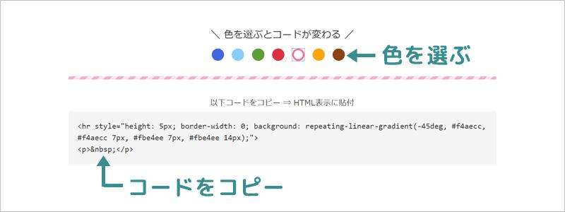 線・罫線・区切り線のHTMLコードをコピーする