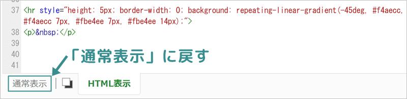 区切り線のコードを貼ったら通常表示に戻す