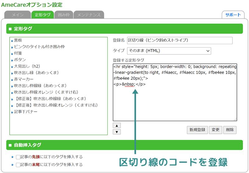 区切り線のコードをアメケアに登録する