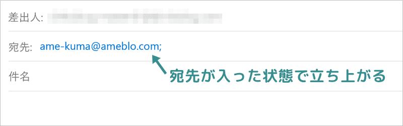メールリンクで宛先が入った状態で立ち上がる