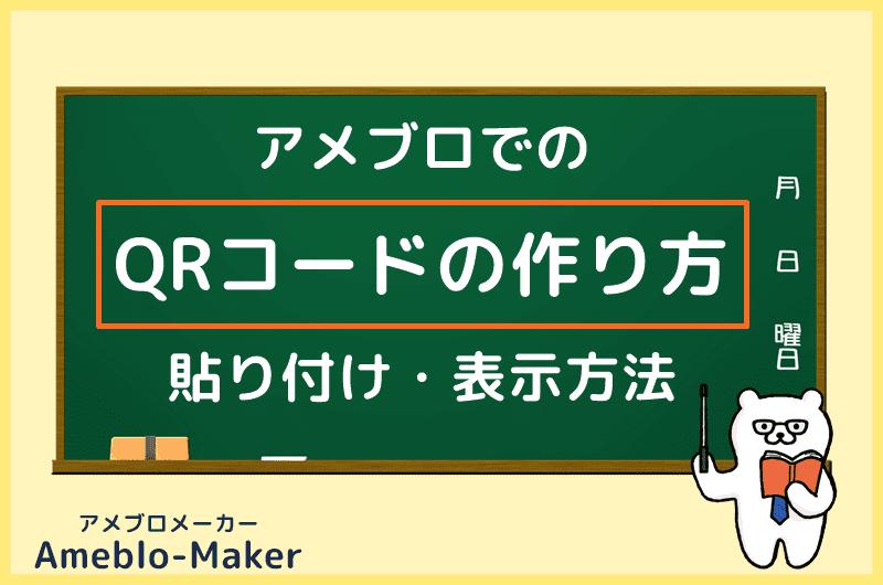 アメブロでのQRコードの作り方・表示・取得