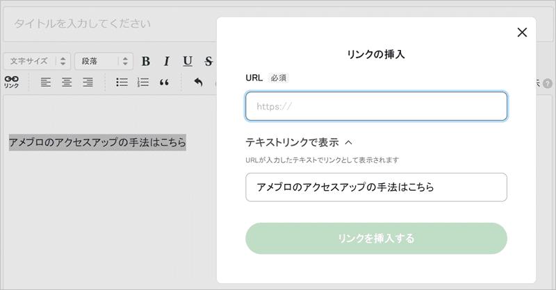 アメブロのリンクの貼り方②URLの挿入