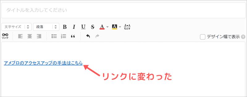 アメブロのリンクの貼り方⑤リンクをページに挿入できた
