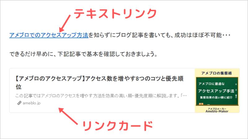 アメブロのリンクにはテキストリンクとリンクカードの併用が便利