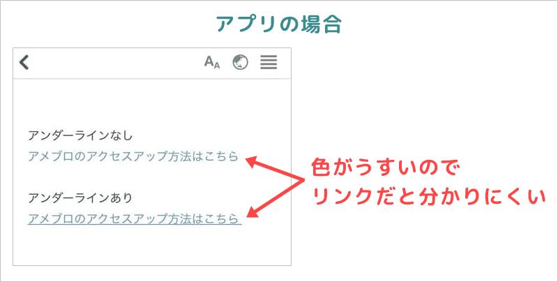 アメブロのスマホアプリでリンクを見ると分かりにくい