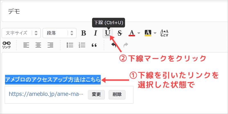 アメブロのリンクのアンダーラインの引き方②下線マークをクリック