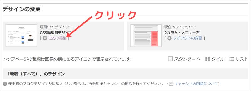 アメブロのリンクのアンダーラインの引き方⑧デザインの変更からCSSの編集をクリック