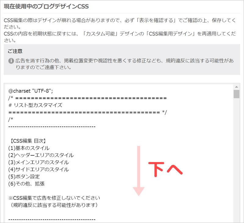 アメブロのリンクのアンダーラインの引き方⑨CSS欄をスライドしてリンクの部分を表示