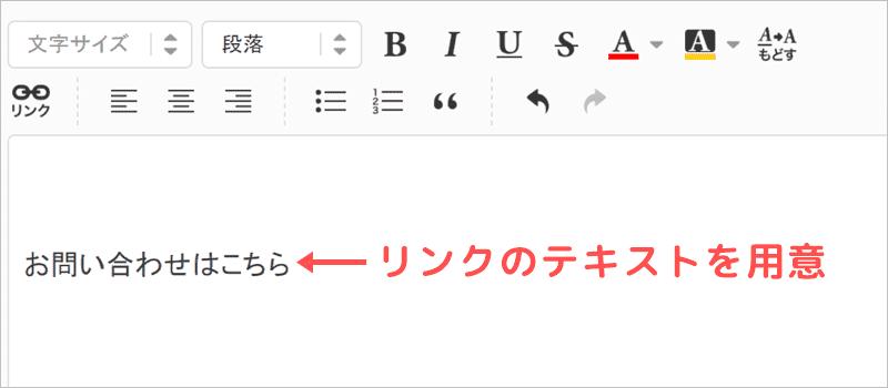 アメブロ向けメールリンクの貼り方①リンクのテキストを用意