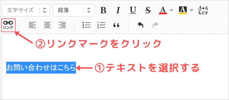 アメブロ向けメールリンクの貼り方②リンクマークをクリック
