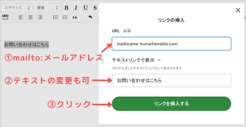 アメブロ向けメールリンクの貼り方③「mailto:メールアドレス」を入力