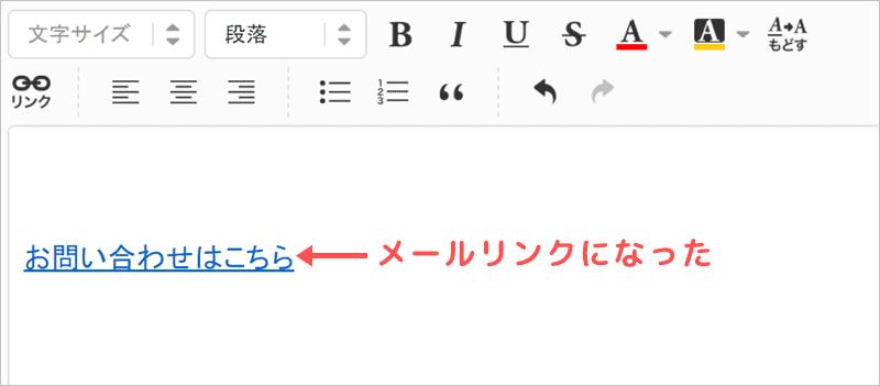 アメブロ向けメールリンクの貼り方 ④テキストタイプの完成