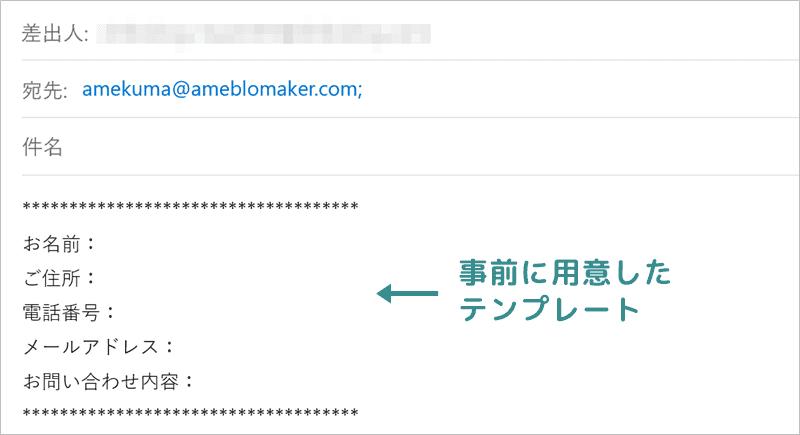 アメブロ向けメールリンクをテンプレート有で作れる