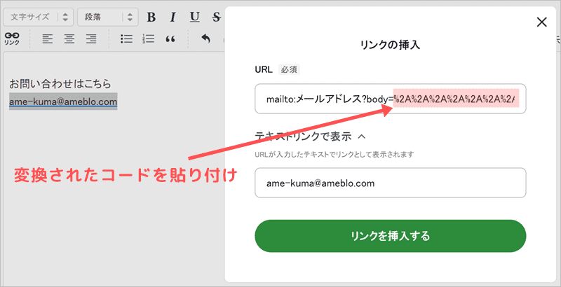 アメブロ向けメールリンクの本文コードを貼り付け