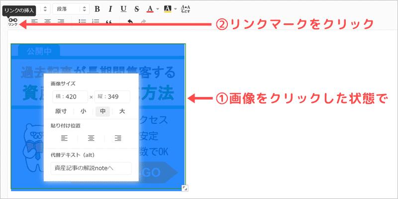アメブロでの画像リンク・バナーの貼り方⑥画像を選択してリンクマークをクリック