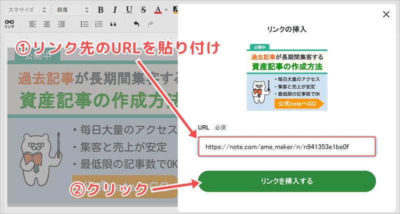 アメブロでの画像リンク・バナーの貼り方⑦リンク先のURLを貼り付け