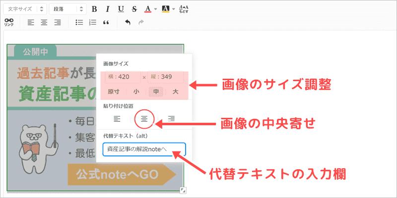 アメブロでの画像リンク・バナーの貼り方⑨画像の設定