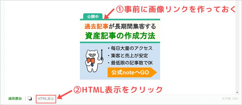 アメブロでの画像リンク・バナーをサイドバーに貼る④HTML表示にする