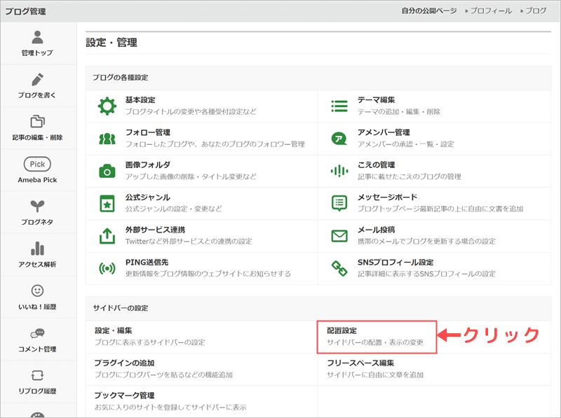 アメブロでの画像リンク・バナーをサイドバーに貼る⑧配置設定をクリック