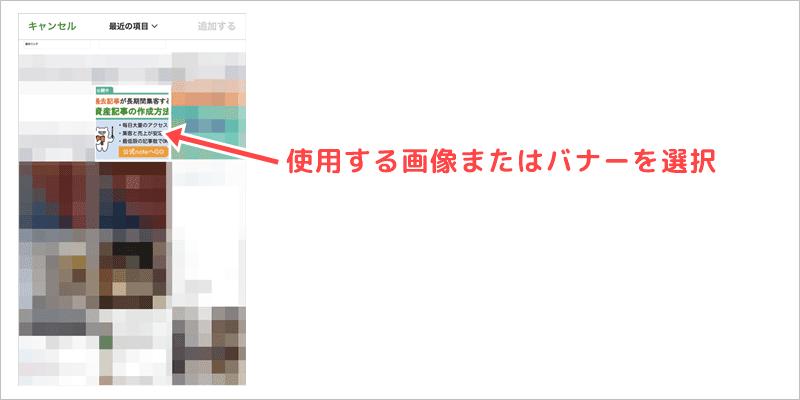 アメブロでの画像リンク・バナーをスマホで貼る④使用する画像を選ぶ