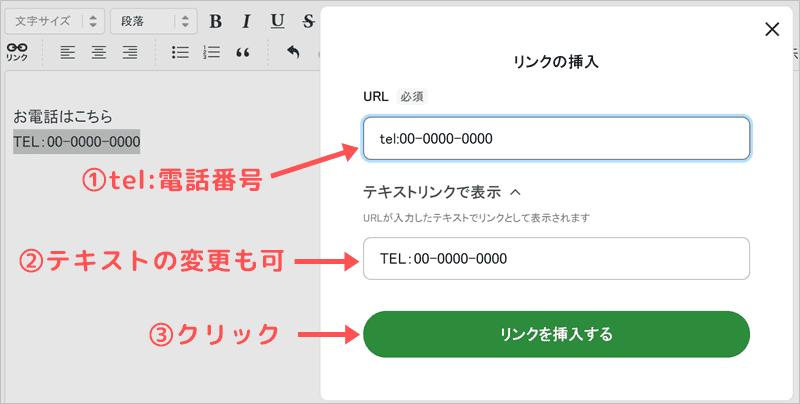 アメブロに電話番号リンクを設置する手順③URLに「tel:電話番号」を入力