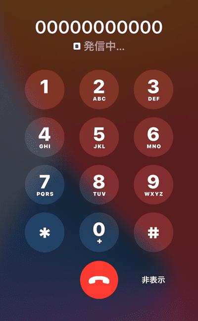 アメブロに電話番号リンクを設置する手順⑤確認する