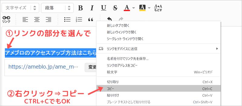 アメブロのリンクを簡単に貼り付け②リンクをコピー