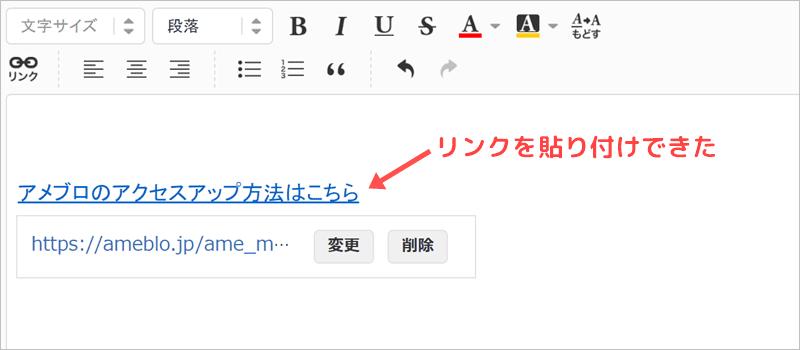 アメブロのリンクを簡単に貼り付け④新記事にリンクを作成できた