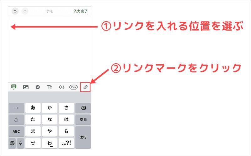 アメブロのスマホアプリでリンクカードの貼り方②リンクマークをクリック