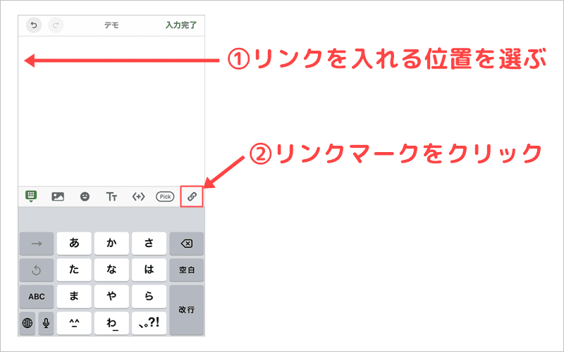 アメブロのスマホアプリでリンクカードの貼り方⑥リンクマークをクリック
