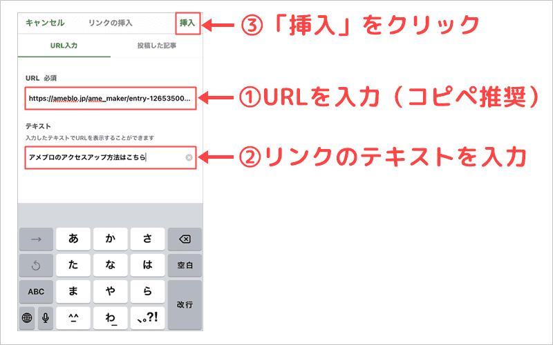 アメブロのスマホアプリでリンクの貼り方②URLの貼り付けとリンクのテキストを入力