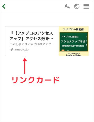 アメブロのスマホアプリでリンクカードの貼り方①