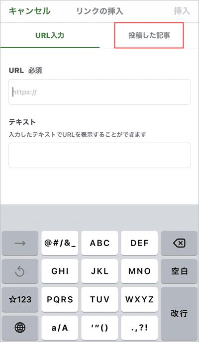 アメブロのスマホアプリでリンクカードの貼り方③投稿した記事を選ぶ