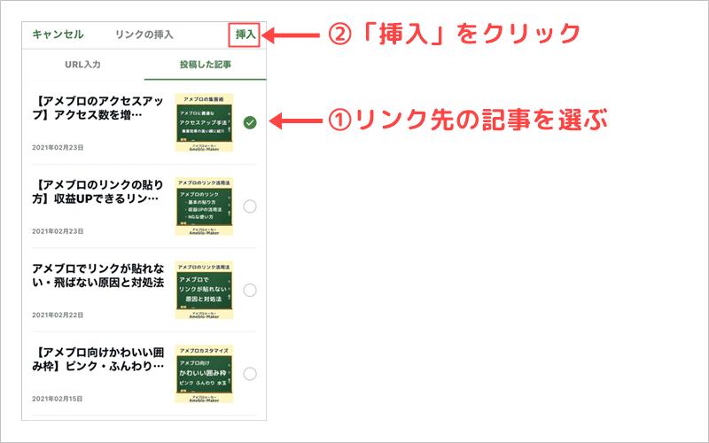 アメブロのスマホアプリでリンクカードの貼り方④リンク先にする記事を選ぶ