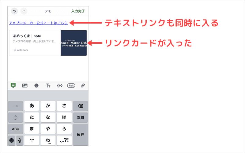 アメブロのスマホアプリでリンクカードの貼り方⑧外部サイトのリンクカードが入った