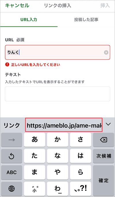 アメブロのスマホアプリで辞書登録を使うとURLを簡単に貼り付けできる