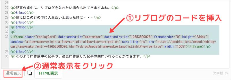 アメブロのリブログの貼り方⑨貼り付けたら通常表示に戻す