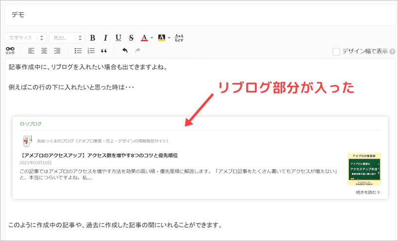アメブロのリブログの貼り方⑩リブログを挿入できた